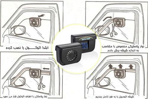 دستگاه تهویه هوای ماشین اتوکول AUTO COOL
