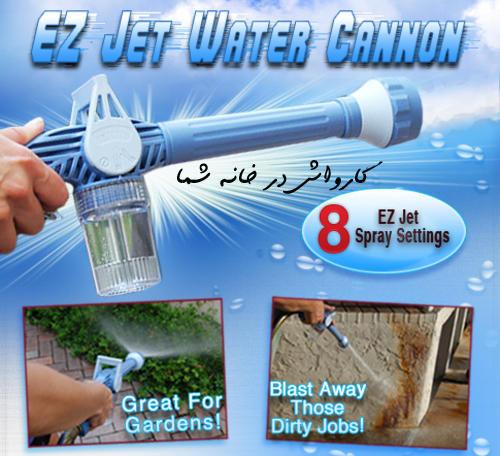 کارواش خانگی ایز جت کانون اصل EZ Jet Water Cannon