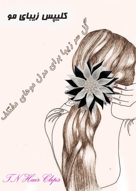 کلیپس مو,کلیبس مو,کلیپس مویی,کلیپس جدید,مدل کلیپس,خرید کلیپس,کلیپس مجلسی,کلیپس سر,کلیپس مو جدید,مدل کلیپس مجلسی,انواع گیره مو,انواع کلیپس مو,گیره سر,کلیپس موی زیبا,شینیون مو با کلیپس,گل سر,گل سر دخترانه,گل سر زیبا,گل سر نگینی